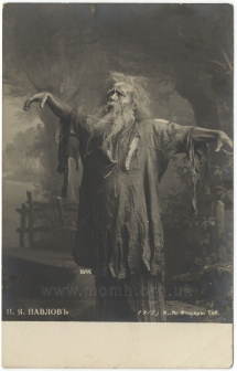 Pavel Yakovlevich Pavlov (1871 - ?) as the Miller in Rusalka.