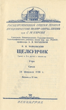 Leningrad, Kirov Theatre, Wednesday 26 February 1958. Programme cover for the Vaganova school matinee of Nutcracker, with Nureyev dancing the Nutcracker Prince.