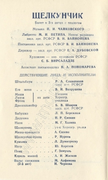 Cast list from the same programme, with Alla Sizova as Masha and Nureyev as the Nutcracker Prince.