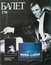 Ballet, issue 2 (82) 1996. Cover of the bi-monthly Russian dance magazine, featuring Nureyev conducting. He formed a collection of early instruments including harpsichords by Ruckers and Kirkman and pianos by Clementi and Pleyel. He was buried wearing his conductor's tails.