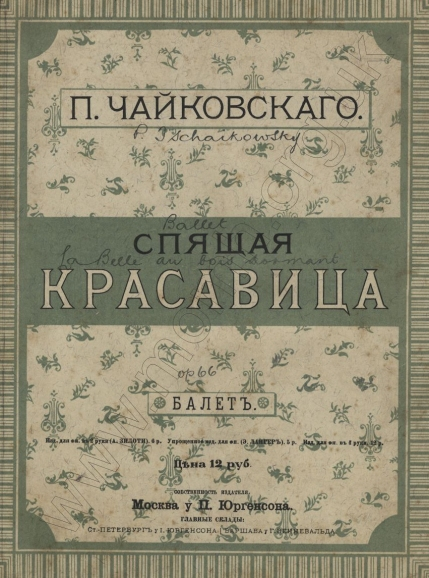 Tchaikovsky: La belle au bois dormant, Op.66. Arrangement for piano, 4 hands [by Sergei Rachmaninov].  Moscow, [1891].