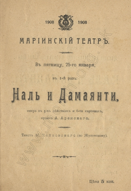 Arensky's last opera, Nal' i Damayanti, to a libretto by Modest Tchaikovsky, was first performed at Moscow's Bolshoi Theatre in January 1904.  This programme is for a performance at the Maryinsky Theatre, St. Petersburg on 25 January 1908, two years after the composer's death.