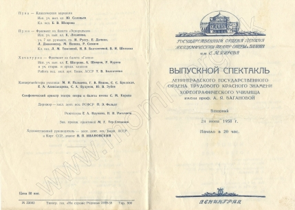 Kirov Theatre, Vaganova School Graduation Performance programme, Tuesday 24 June 1958. Nureyev danced the pas de deux from Le Corsaire with Alla Sizova and an extract from Gayaneh.