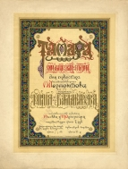 Tamara. Symphonic poem after a poem by Lermontov. Moscow, [1884].